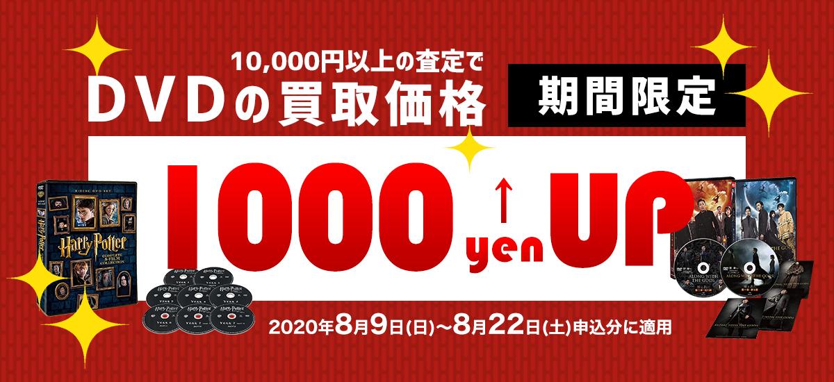 DVDまとめ売りキャンペーン