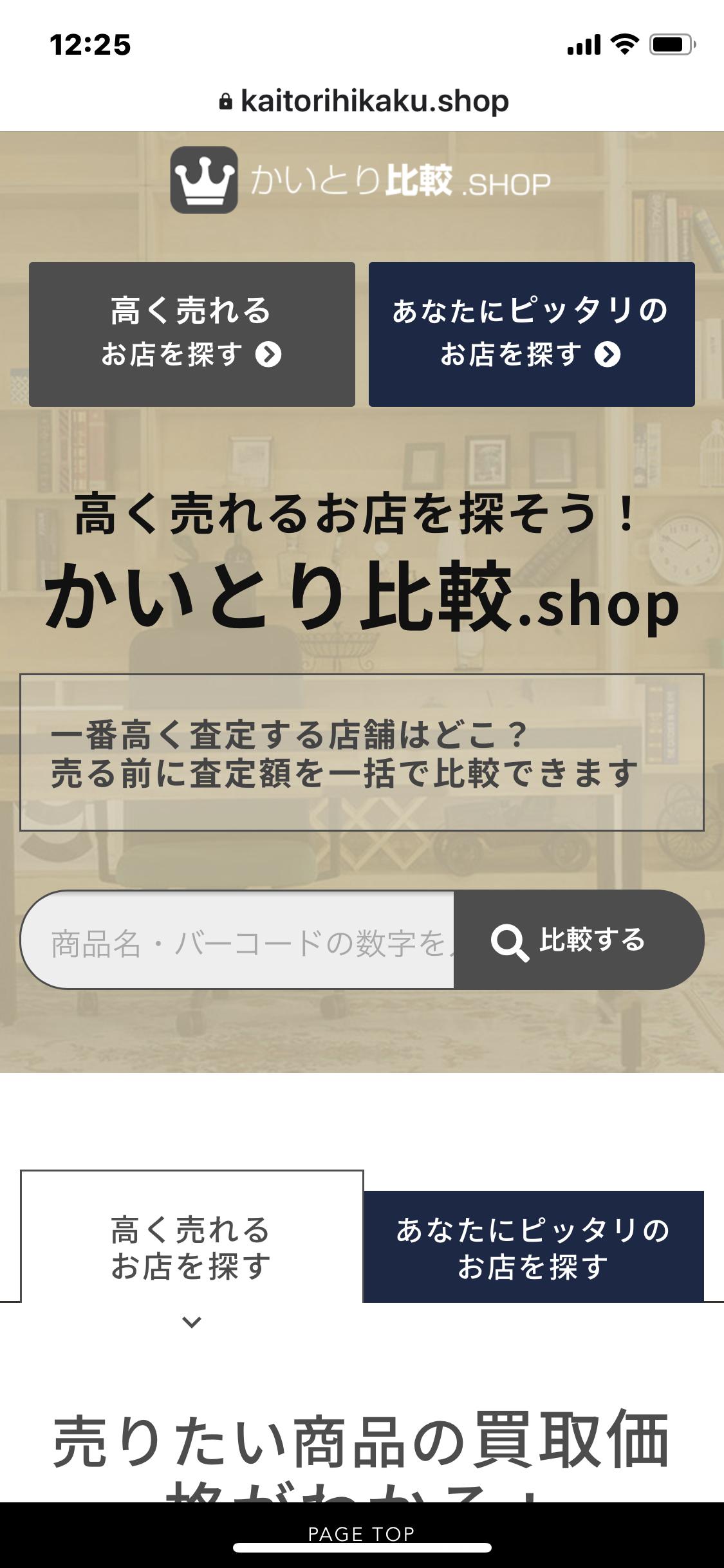 かいとり比較.shop