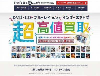 DVD売っ得ドットコム