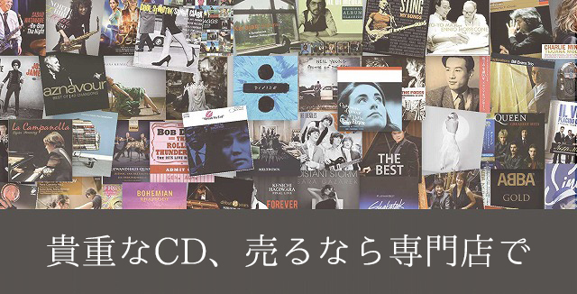 CD買取専門店
