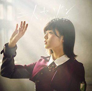 二人セゾン(TYPE-A)(DVD付) 買取