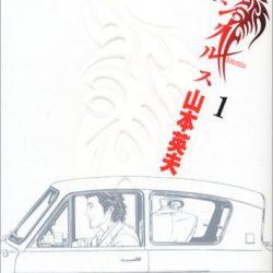 ホムンクルス 1 (BIG SPIRITS COMICS) 買取