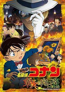 劇場版 名探偵コナン 業火の向日葵 (通常盤) [DVD] 買取