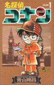 名探偵コナン (1) (少年サンデーコミックス) 買取