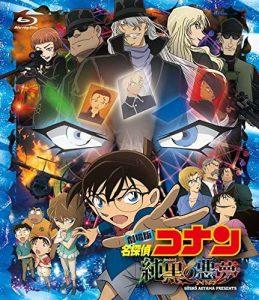 劇場版 名探偵コナン 純黒の悪夢(ナイトメア)(通常盤)[Blu-ray] 買取