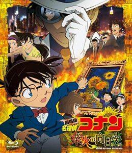 劇場版 名探偵コナン 業火の向日葵 (通常盤) [Blu-ray] 買取