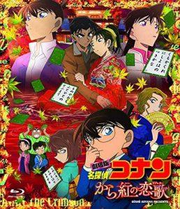 劇場版名探偵コナン から紅の恋歌 (DVD) [通常盤] 買取