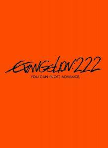 ヱヴァンゲリヲン新劇場版:破 EVANGELION:2.22 YOU CAN (NOT) ADVANCE.[DVD] 買取