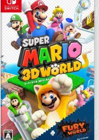 スーパーマリオ 3Dワールド + フューリーワールド 買取 価格 ブックサプライ