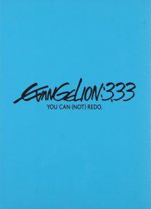 ヱヴァンゲリヲン新劇場版:Q EVANGELION:3.33 YOU CAN (NOT) REDO.(初回限定版)(オリジナル・サウンドトラック付き) [DVD] 買取