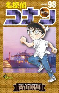 名探偵コナン (98) (少年サンデーコミックス) 買取