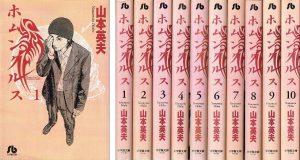 ホムンクルス 文庫版 コミック 1-10巻セット (小学館文庫) 買取