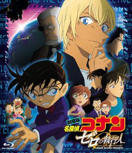 劇場版名探偵コナン ゼロの執行人 (通常盤) (Blu-ray) 買取