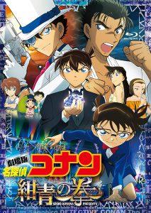 劇場版名探偵コナン 紺青の拳 (通常盤) (BD1枚組) [Blu-ray] 買取