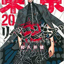 東京卍リベンジャーズ 最新刊 画像