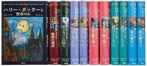ハリー・ポッターシリーズ全巻セット 買取