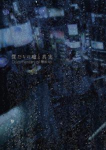 僕たちの嘘と真実 Documentary of 欅坂46 Blu-rayコンプリートBOX(4枚組)(完全生産限定盤) 買取