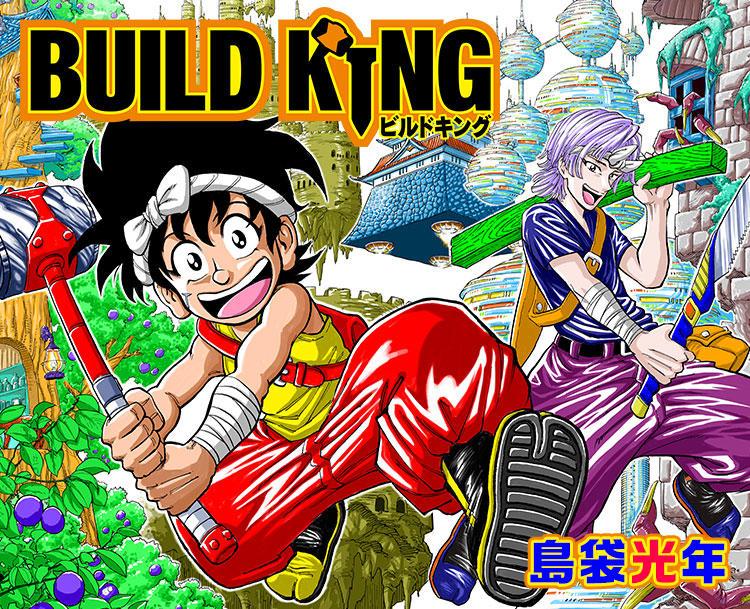 『BUILD KING』島袋光年