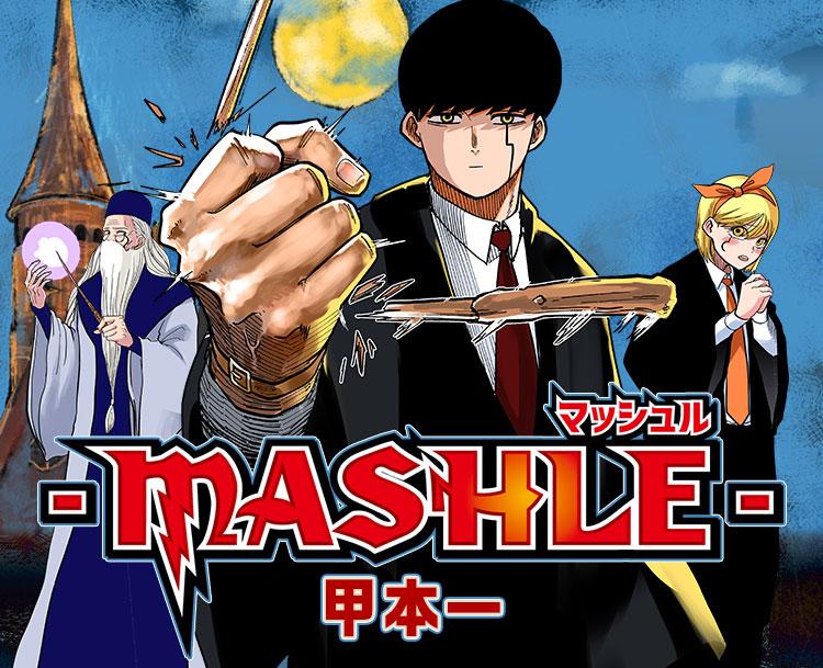 『マッシュル-MASHLE-』甲本一